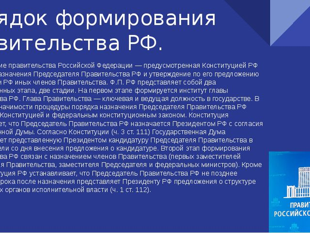 Порядок формирования Правительства РФ. Формирование правительства Российской...