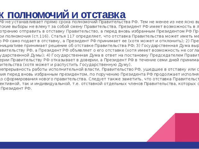 Конституция РФ не устанавливает прямо срока полномочий Правительства РФ. Тем...