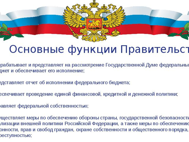 Основные функции Правительства РФ: Разрабатывает и представляет на рассмотрен...