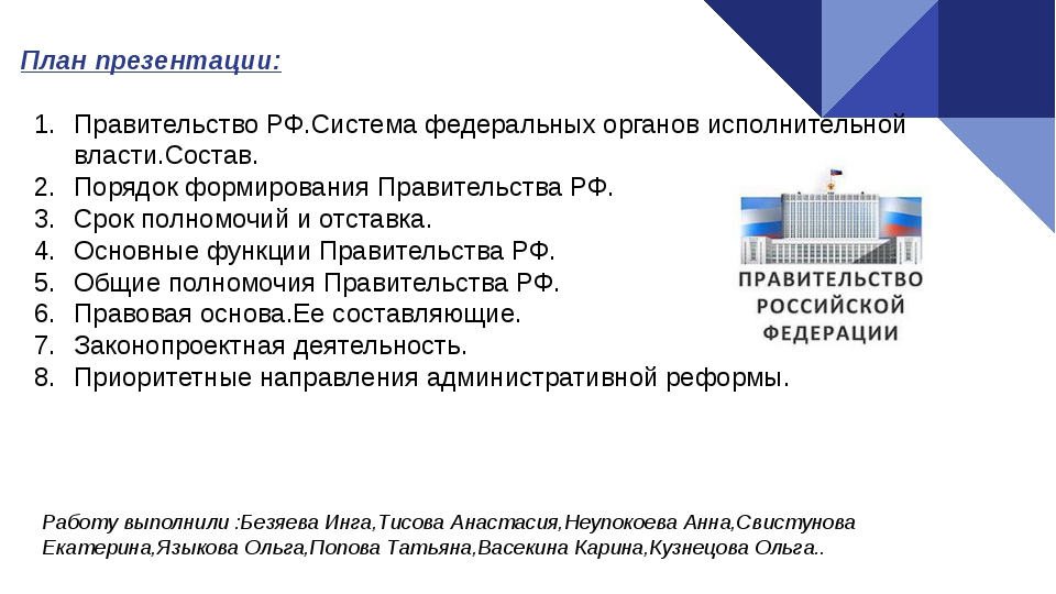 План презентации: Правительство РФ.Система федеральных органов исполнительной...