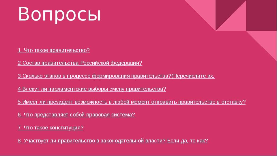 Вопросы 1. Что такое правительство? 2.Состав правительства Российской федерац...