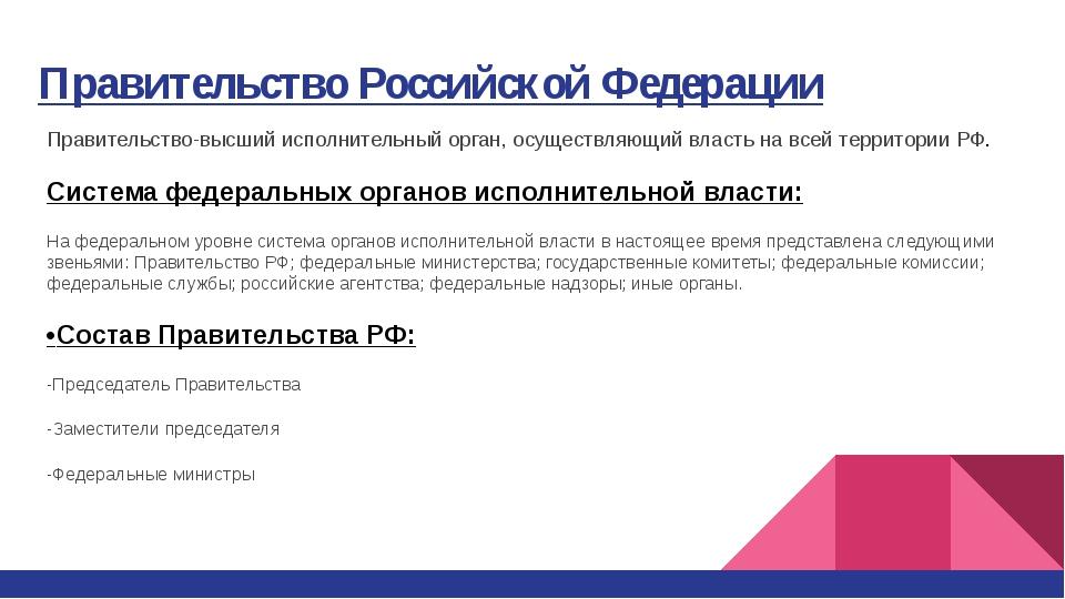 Правительство Российской Федерации Правительство-высший исполнительный орган,...