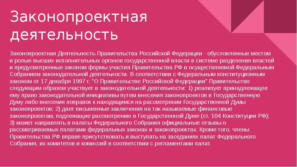 Законопроектная деятельность Законопроектная Деятельность Правительства Росси...