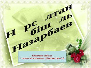 Кітапхана сабағы Өткізген кітапханашы: Шаяхметова С.Б.