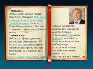 Өмірбаяны Отбасы және балалық шағы: Нұрсұлтан Назарбаев 1940 жылы 6 шілдеде А
