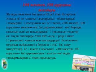 Жуырда мемлекет басшысы Нұрсұлтан Назарбаев Астана және Алматы қалаларының, о