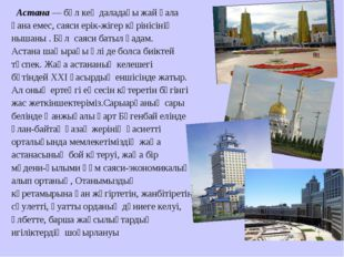 Астана — бұл кең даладағы жай қала ғана емес, саяси ерік-жігер көрінісінің н