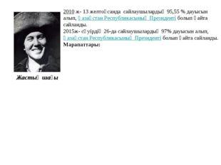Жастық шағы 2010 ж- 13 желтоқсанда сайлаушылардың 95,55% дауысын алып, Қазақ