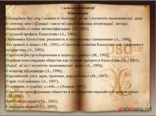Ғылыми еңбектері Кітаптары Н.Назарбаев бірқатар ғылыми еңбектердің және әлеум
