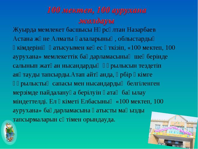 Жуырда мемлекет басшысы Нұрсұлтан Назарбаев Астана және Алматы қалаларының, о...