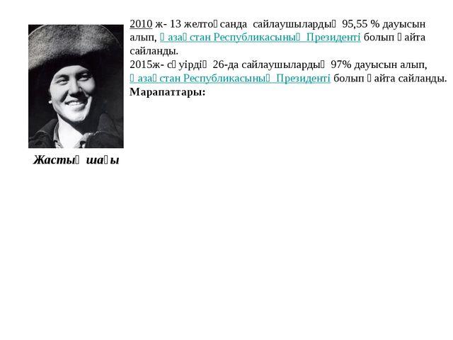 Жастық шағы 2010 ж- 13 желтоқсанда сайлаушылардың 95,55% дауысын алып, Қазақ...