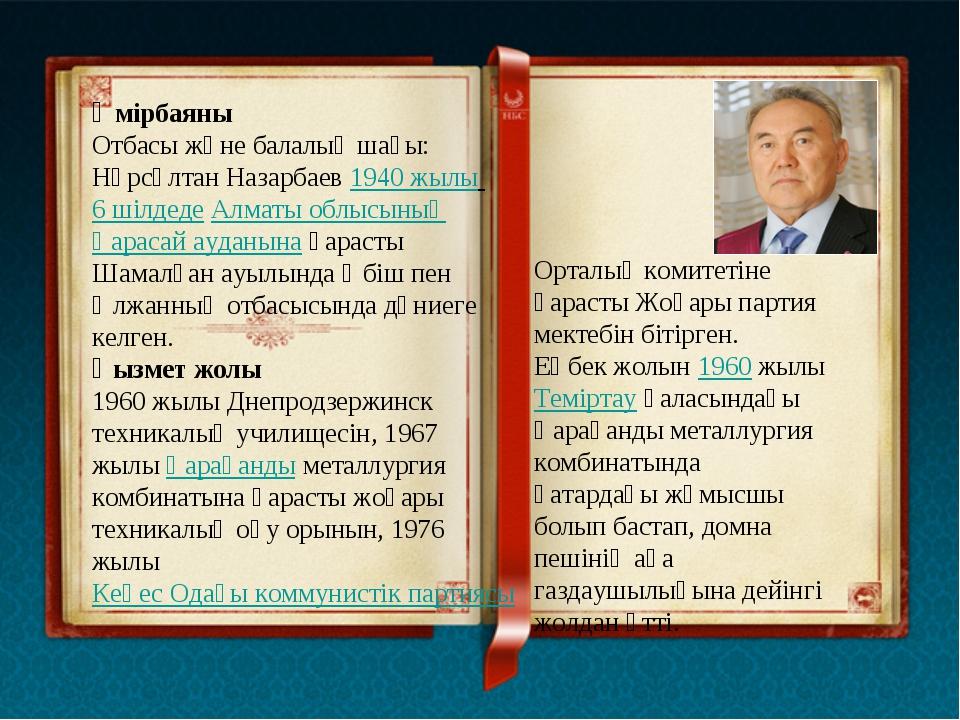 Өмірбаяны Отбасы және балалық шағы: Нұрсұлтан Назарбаев 1940 жылы 6 шілдеде А...