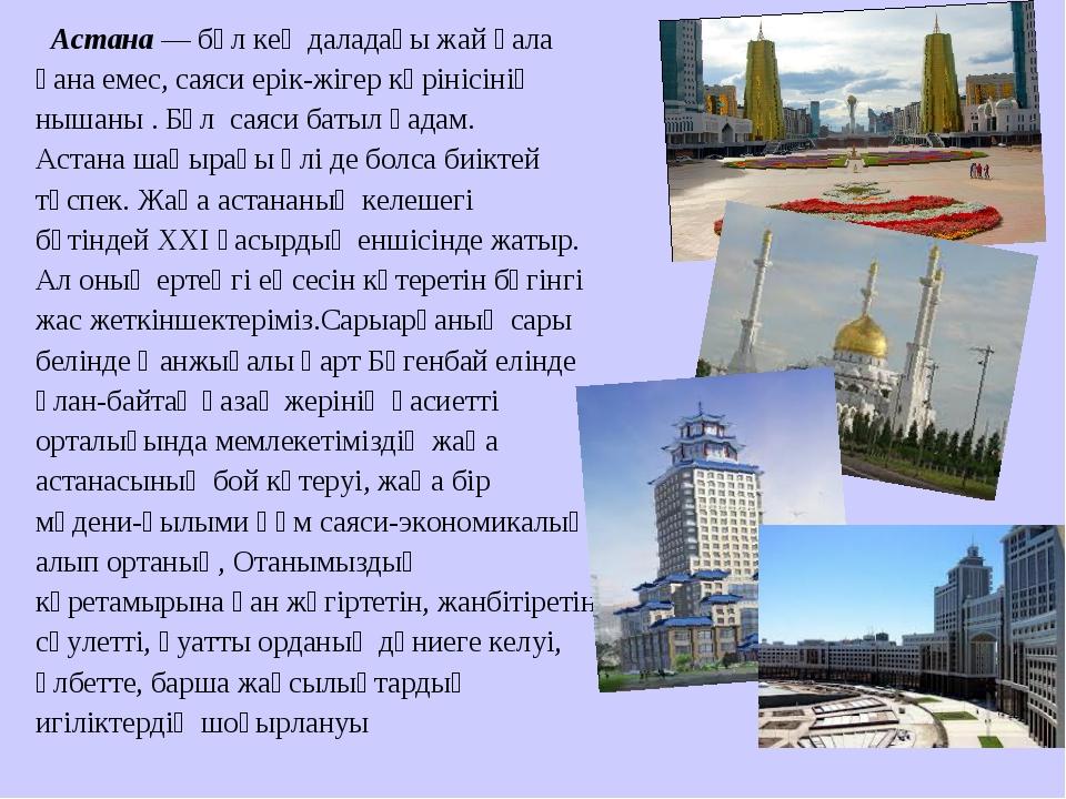 Астана — бұл кең даладағы жай қала ғана емес, саяси ерік-жігер көрінісінің н...