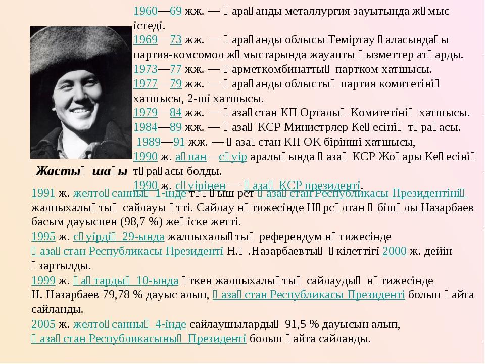 Жастық шағы 1960—69 жж. — Қарағанды металлургия зауытында жұмыс істеді. 1969—...