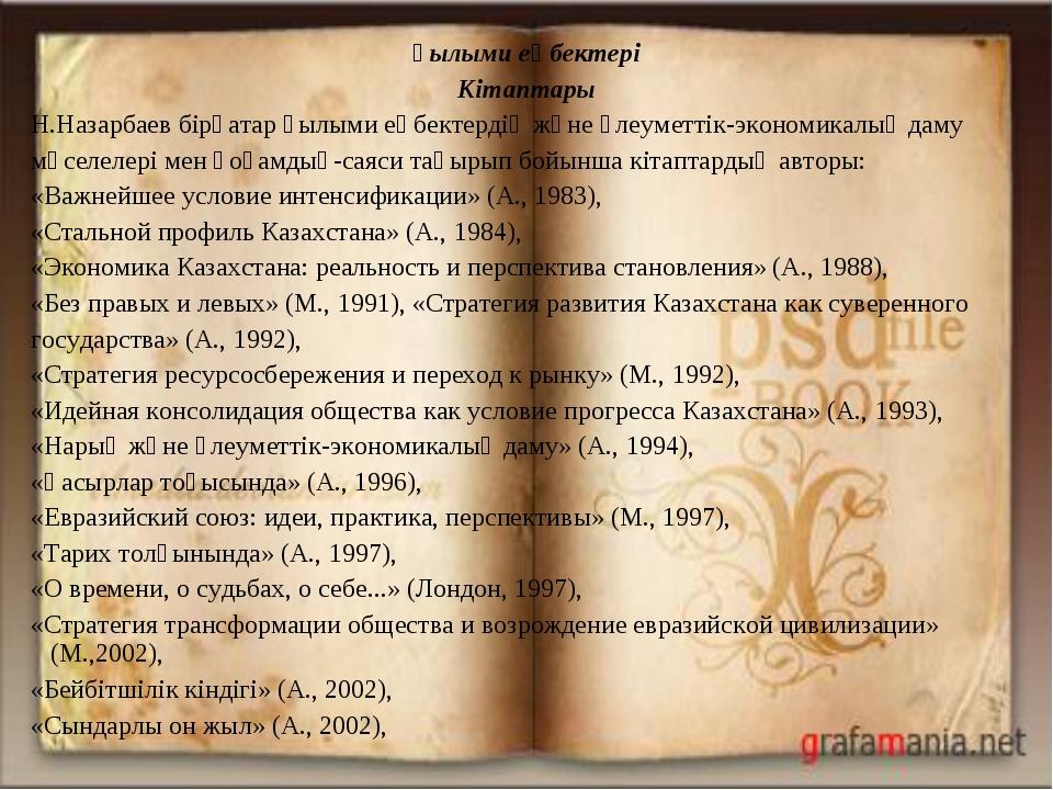 Ғылыми еңбектері Кітаптары Н.Назарбаев бірқатар ғылыми еңбектердің және әлеум...