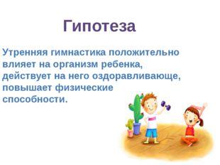 Утренняя гимнастика положительно влияет на организм ребенка, действует на нег