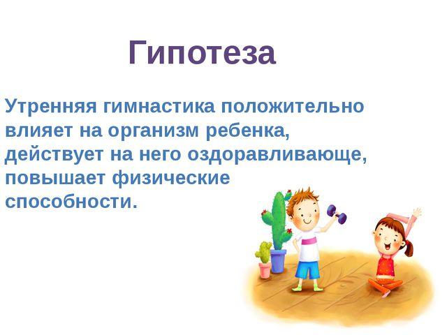 Утренняя гимнастика положительно влияет на организм ребенка, действует на нег...