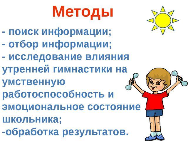 Методы - поиск информации; - отбор информации; - исследование влияния утренне...