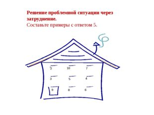 Решение проблемной ситуации через затруднение. Составьте примеры с ответом 5.