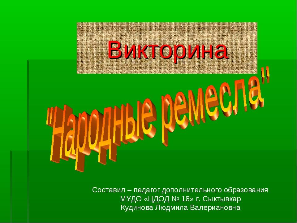 Викторина Составил – педагог дополнительного образования МУДО «ЦДОД № 18» г....