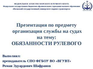 Презентация по предмету организация службы на судах на тему: ОБЯЗАННОСТИ РУЛЕ