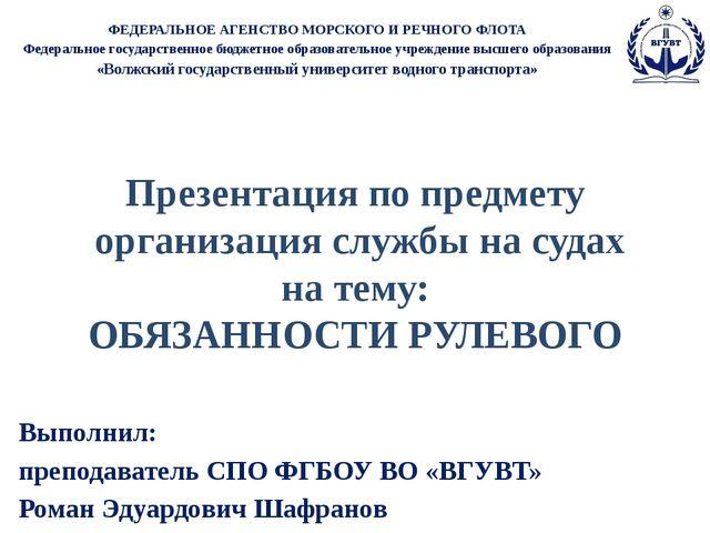 Презентация по предмету организация службы на судах на тему: ОБЯЗАННОСТИ РУЛЕ...