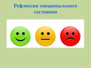 Рефлексия эмоционального состояния *