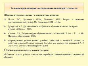 Условия организации экспериментальной деятельности 1.Научно-исследовательски