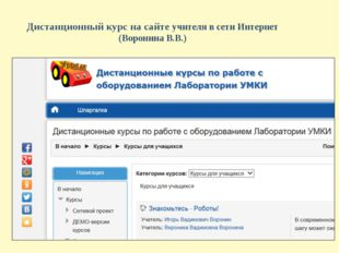 Дистанционный курс на сайте учителя в сети Интернет (Воронина В.В.)
