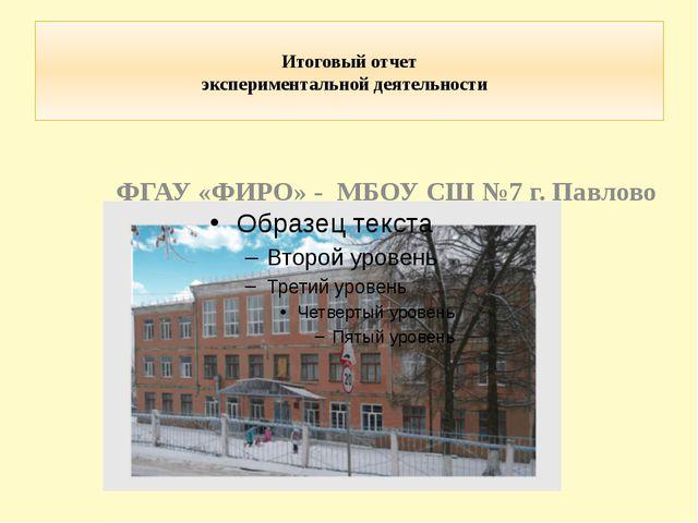 Итоговый отчет экспериментальной деятельности ФГАУ «ФИРО» - МБОУ СШ №7 г. Па...