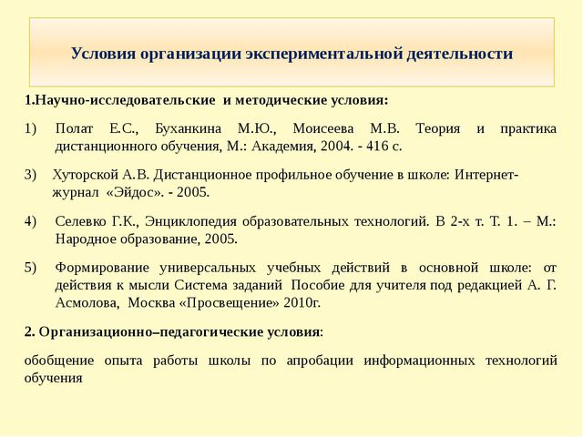 Условия организации экспериментальной деятельности 1.Научно-исследовательски...
