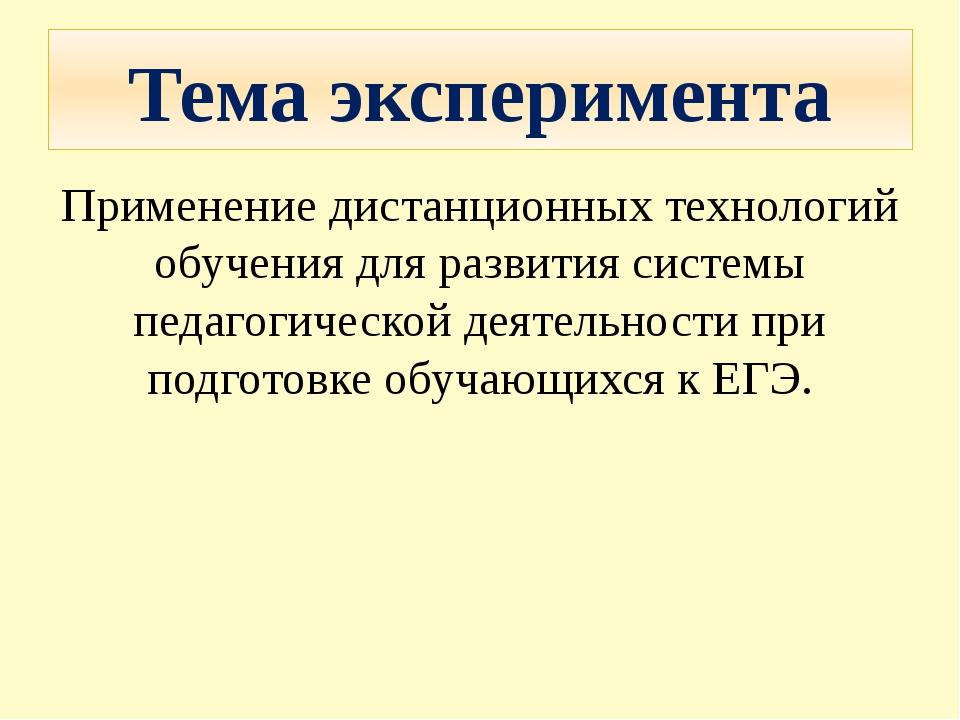 Тема эксперимента Применение дистанционных технологий обучения для развития с...