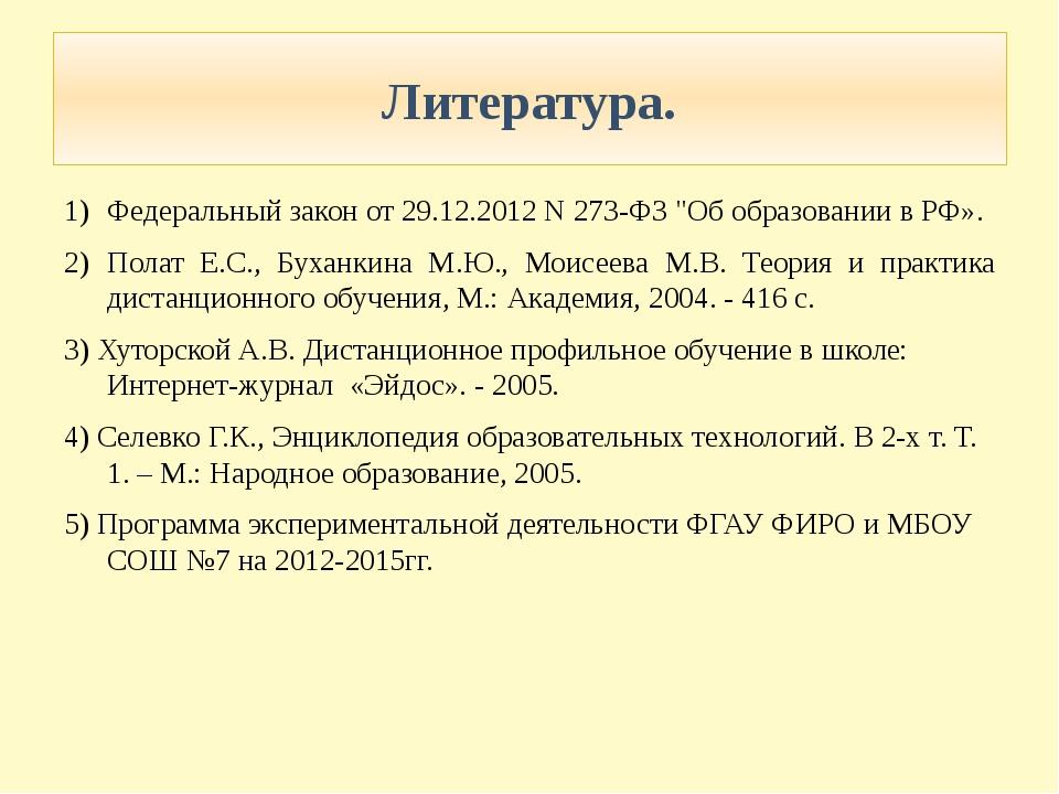 """Литература. Федеральный закон от 29.12.2012 N 273-ФЗ """"Об образовании в РФ». П..."""