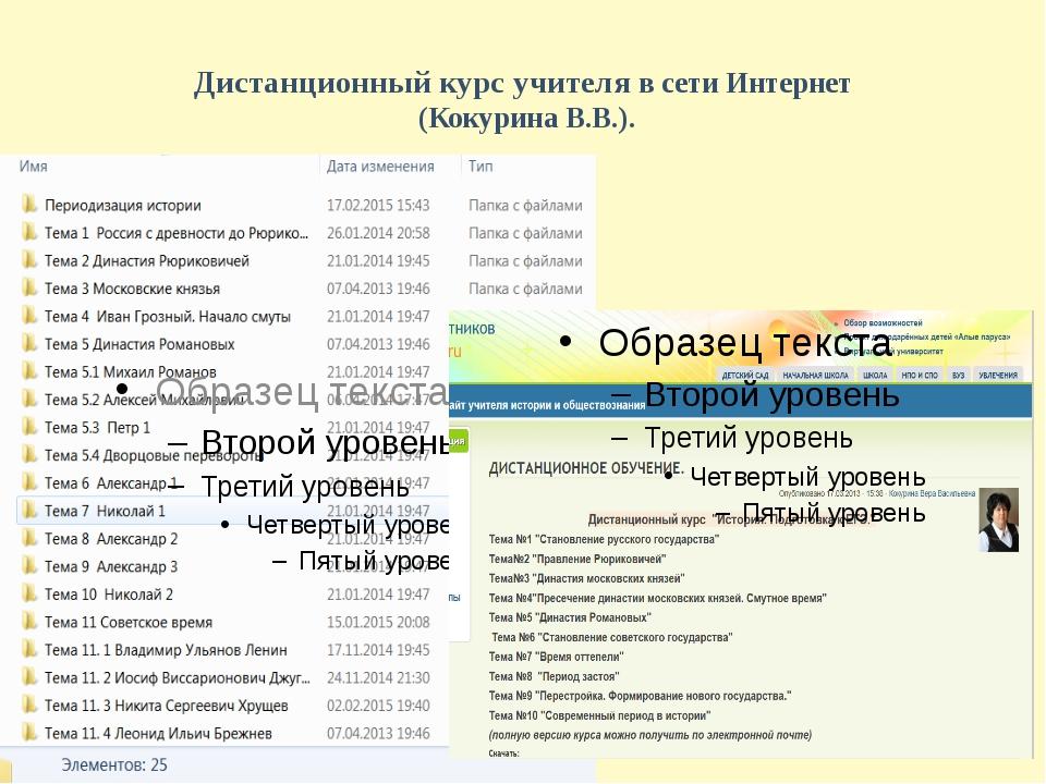 Дистанционный курс учителя в сети Интернет (Кокурина В.В.).