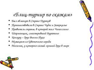 «Блиц-турнир по сказкам» Был обманут в Стране Дураков Путешествовала в Стране