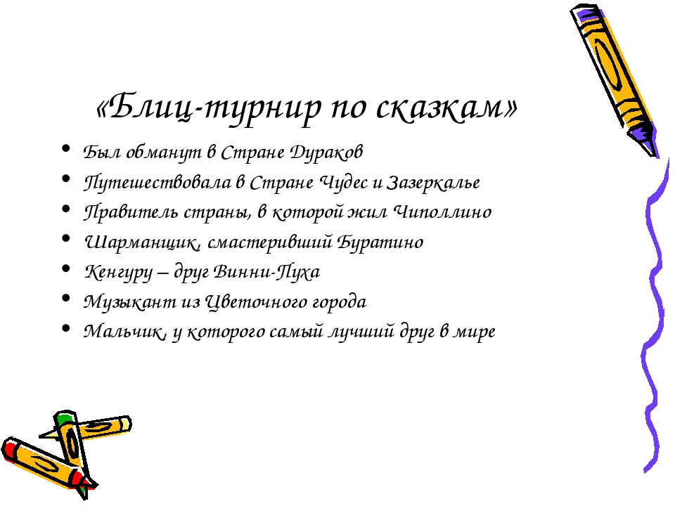 «Блиц-турнир по сказкам» Был обманут в Стране Дураков Путешествовала в Стране...