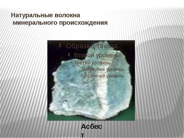 Натуральные волокна минерального происхождения Асбест