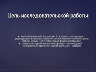 Анализ биографий Ю.П. Воронова и В . А . Жмылёва, с последующим рассмотрением