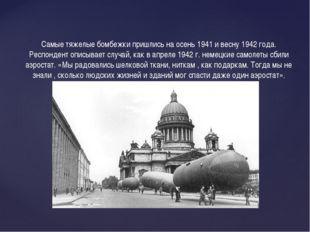Самые тяжелые бомбежки пришлись на осень 1941 и весну 1942 года. Респондент