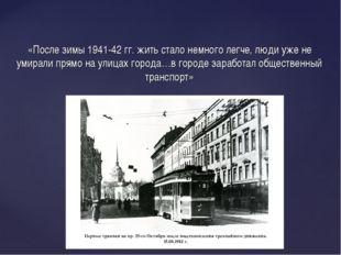 «После зимы 1941-42 гг. жить стало немного легче, люди уже не умирали прямо