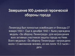 Ленинград был полностью освобожден от блокады 27 января 1944 г. Еще в декабр