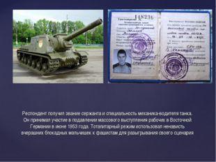 … Респондент получил звание сержанта и специальность механика-водителя танка.