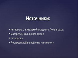 интервью с жителем блокадного Ленинграда материалы школьного музея литература