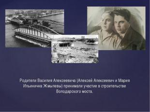 Родители Василия Алексеевича (Алексей Алексеевич и Мария Ильинична Жмылевы) п