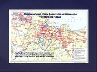 Группе «Север» Гитлер поручил уничтожить части Советской армии, расположенны