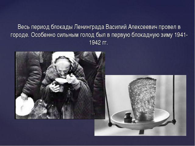 Весь период блокады Ленинграда Василий Алексеевич провел в городе. Особенно...
