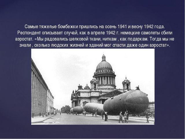 Самые тяжелые бомбежки пришлись на осень 1941 и весну 1942 года. Респондент...