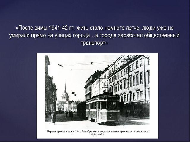 «После зимы 1941-42 гг. жить стало немного легче, люди уже не умирали прямо...