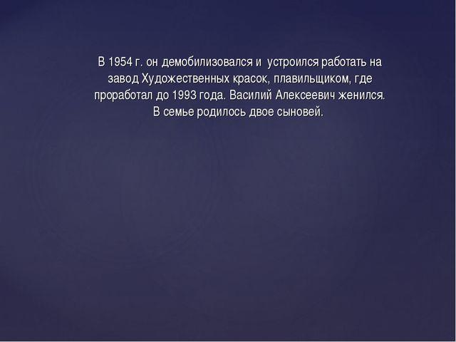 В 1954 г. он демобилизовался и устроился работать на завод Художественных кра...
