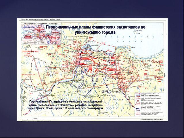 Группе «Север» Гитлер поручил уничтожить части Советской армии, расположенны...